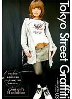 (118tsg00003)[TSG-003] Tokyo Street Graffiti 03 ダウンロード