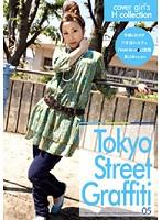 (118tsg00005)[TSG-005] Tokyo Street Graffiti 05 ダウンロード