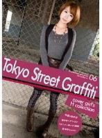 (118tsg00006)[TSG-006] Tokyo Street Graffiti 06 ダウンロード
