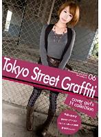 Tokyo Street Graffiti 06 ダウンロード