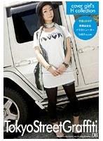 (118tsg00008)[TSG-008] Tokyo Street Graffiti 08 ダウンロード