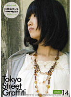 (118tsg00014)[TSG-014] Tokyo Street Graffiti 14 ダウンロード