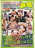 120%リアルガチ軟派伝説 in 静岡 vol.02