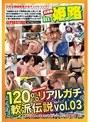 120%リアルガチ軟派伝説 in 姫路 vol.03
