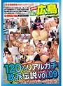 120%リアルガチ軟派伝説 in 広島 vol.09
