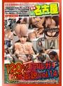 120%リアルガチ軟派伝説 in 名古屋 vol.14