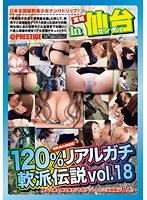 120%リアルガチ軟派伝説 in 仙台 vol.18 ダウンロード