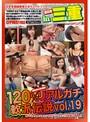 120%リアルガチ軟派伝説 in 三重 vol.19