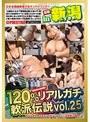 120%リアルガチ軟派伝説 in 新潟 Vol. 25