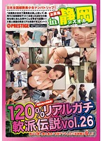 120%リアルガチ軟派伝説 in 静岡 vol.26 ダウンロード