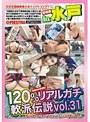 120%リアルガチ軟派伝説 in 水戸 vol.31