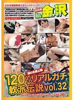 120%リアルガチ軟派伝説 in 金沢 vol.32 ダウンロード