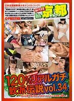 120%リアルガチ軟派伝説 in 京都 vol.34 ダウンロード