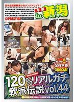120%リアルガチ軟派伝説vol.44【tus-044】