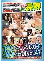 120%リアルガチ軟派伝説 vol.47