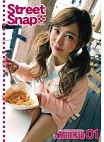 「Street Snap+ 01」のパッケージ画像
