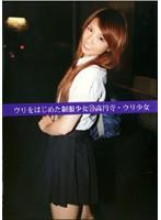ウリをはじめた制服少女10 高円寺ウリ少女 ダウンロード