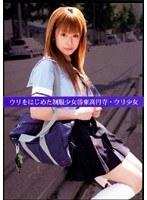 「ウリをはじめた制服少女15」のパッケージ画像