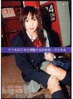 ウリをはじめた制服少女23 荻窪ウリ少女
