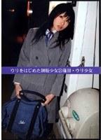 ウリをはじめた制服少女24 蒲田ウリ少女 ダウンロード