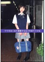 ウリをはじめた制服少女25 立川初ウリ少女 ダウンロード