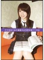 ウリをはじめた制服少女27 渋谷初ウリ少女 ダウンロード