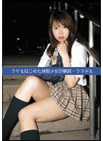 ウリをはじめた制服少女29 横浜ウリ少女 ダウンロード