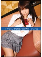 ウリをはじめた制服少女33 町田ウリ少女 ダウンロード