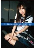 ウリをはじめた制服少女34 上野初ウリ少女【uad-034】