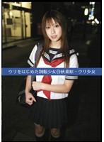 (118uad040)[UAD-040] ウリをはじめた制服少女40 秋葉原ウリ少女 ダウンロード