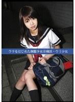 ウリをはじめた制服少女49 横浜ウリ少女 ダウンロード