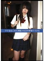 ウリをはじめた制服少女52 中野初ウリ少女 ダウンロード