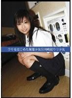 ウリをはじめた制服少女54 川崎初ウリ少女 ダウンロード