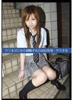 ウリをはじめた制服少女55 高田馬場ウリ少女 ダウンロード