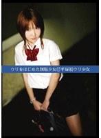 ウリをはじめた制服少女57 平塚初ウリ少女