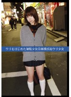 (118uad066)[UAD-066] ウリをはじめた制服少女66 新横浜初ウリ少女 ダウンロード