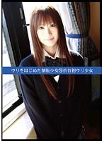 (118uad070)[UAD-070] ウリをはじめた制服少女70 渋谷初ウリ少女 ダウンロード