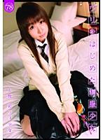ウリをはじめた制服少女78 上野初ウリ少女