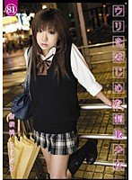 (118uad081)[UAD-081] ウリをはじめた制服少女81 新横浜ウリ少女 ダウンロード