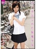 ウリをはじめた制服少女84 立川ウリ少女