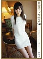 (118uby00007)[UBY-007] 高貴美少女学院 02 ダウンロード