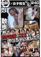 [ULT-010] J○散歩!!ガチ交渉でココまでヤッちゃいました!! パケ写