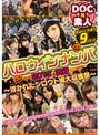 ハロウィンナンパ2015in渋谷 ~浮かれたシロウト娘大収穫祭~