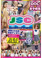 JSC 〜JK SWIMMINGWEAR COLLECTION〜 アナタはどの...