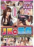 「JK vs 童貞「僕のオナニーを手伝ってください!」」のパッケージ画像