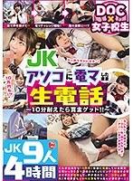 JKアソコに電マしたまま生電話〜10分耐えたら賞金ゲット!!〜 ダウンロード