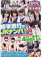 修学旅行のJKナンパ!Vol.02 〜Welcome to TOKYO 旅の恥は掻き捨て〜