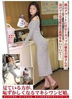 「見ている方が恥ずかしくなるマキシワンピ娘。02 藤田梨愛」のパッケージ画像