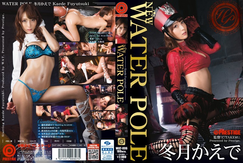[WAT-006]NEW WATER POLE 冬月かえで