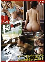「熟ドライブ 07」のパッケージ画像